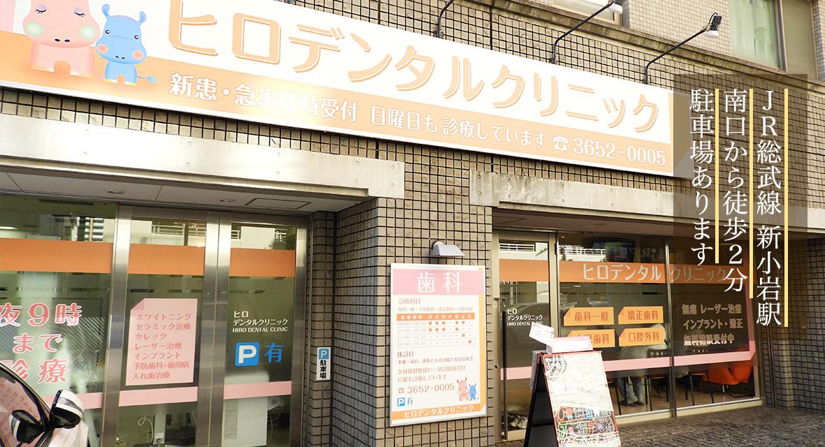 JR総武線 新小岩駅南口から徒歩2分駐車場あります