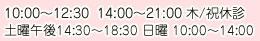 診療時間 10時から12時半 14時半から21時 木/祝休診